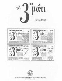 Από την εκδοτική δραστηριότητα του Ε.Λ.Ι.Α: περιοδικό «το 3ο μάτι» (1935-1937).