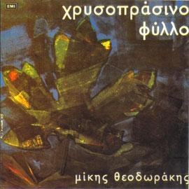 Το «Χρυσοπράσινο φύλλο» του Μ. Θεοδωράκη πρωτακούστηκε το 1965 στο «Νησί της Αφροδίτης» του Γ. Σκαλενάκη (στίχοι: Λ. Μαλένης).