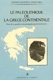 Το εξώφυλλο του βιβλίου της Γεωργίας Κουρτέση-Φιλιππάκη.