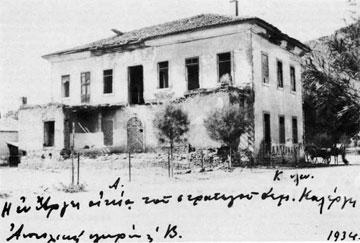 Άργος: η οικία Δημ. Καλλέργη σε φωτογραφία του 1934 από το αρχείο του Τάσου Τσακόπουλου.
