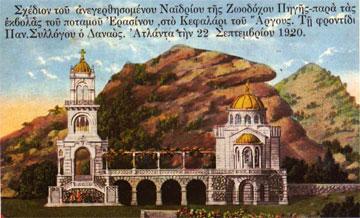 Ταχυδρομικό δελτάριο τυπωμένο στην Ατλάντα των ΗΠΑ με το αρχικό σχέδιο για το ναό του Κεφαλαριού.