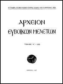 Ο πρώτος τόμος του Αρχείου Ευβοϊκών Μελετών.