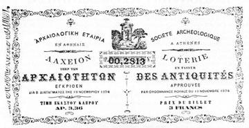 Στο νεοσύστατο ελληνικό κράτος, η στήριξη του πολιτισμού ήταν η πρώτη και μοναδική επιλογή.