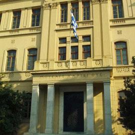 Η Φιλοσοφική Σχολή του Αριστοτέλειου Πανεπιστημίου Θεσσαλονίκης.