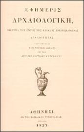 Η Αρχαιολογική Εφημερίς, το κύριο επιστημονικό όργανο της Αρχαιολογικής Εταιρείας από το 1837.