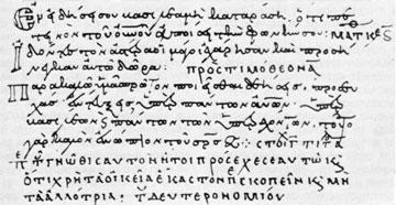 Μικρογράμματη γραφή τύπου «άσσου πίκας»: Κώδ., Εθνική Βιβλιοθήκη Βατικανού, αρ. 1553, φ120. 10ος αι., Ιωάννης Δαμασκηνός.
