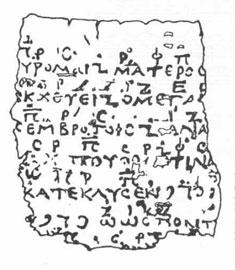 Απόσπασμα χορικού από τον Ορέστη του Ευριπίδη, σε πάπυρο του 1ου αι. μ.Χ.