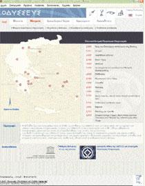 Η σελίδα παρουσίασης των ελληνικών μνημείων παγκόσμιας πολιτιστικής κληρονομιάς.