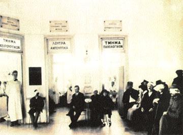 Αίθουσα αναμονής του γενικού Νοσοκομείου Αθηνών (1906)