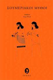 Το εξώφυλλο του βιβλίου Σουμεριακοί Μύθοι