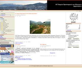 Η αρχική σελίδα του ιστότοπου της ΚΖ' Εφορείας Κλασικών και Προϊστορικών Αρχαιοτήτων που λειτουργεί από το καλοκαίρι του 2007.