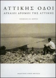 Μ. Κορρές (επιμ.), Αττικής οδοί. Αρχαίοι δρόμοι της Αττικής, Μέλισσα, Αθήνα 2009.