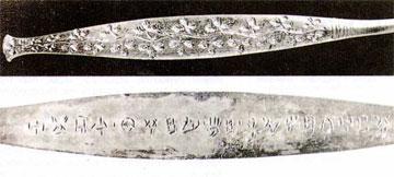 Η χρυσή περόνη με τη μινωική επιγραφή (Μουσείο Αγ. Νικολάου Κρήτης).