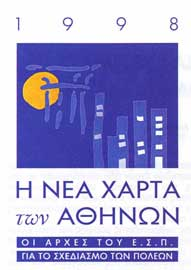 Η Νέα Χάρτα των Αθηνών.