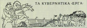 Γελοιογραφία του Φ. Δημητριάδη με τον πρωθυπουργό να παρουσιάζει την Ακρόπολη ως έργο της κυβερνήσεώς του.