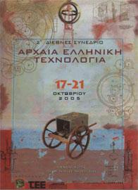 Η αφίσα του συνεδρίου.