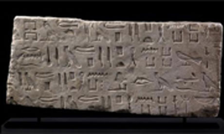 Μία από τις ανάγλυφες πλάκες που το 1999 αφαιρέθηκαν από τάφο της 6ης Δυναστείας στη νεκρόπολη της Σακκάρα.