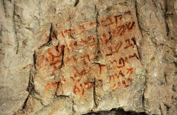 A painted inscription above a burial space in Beit She'arim is written in Aramaic.