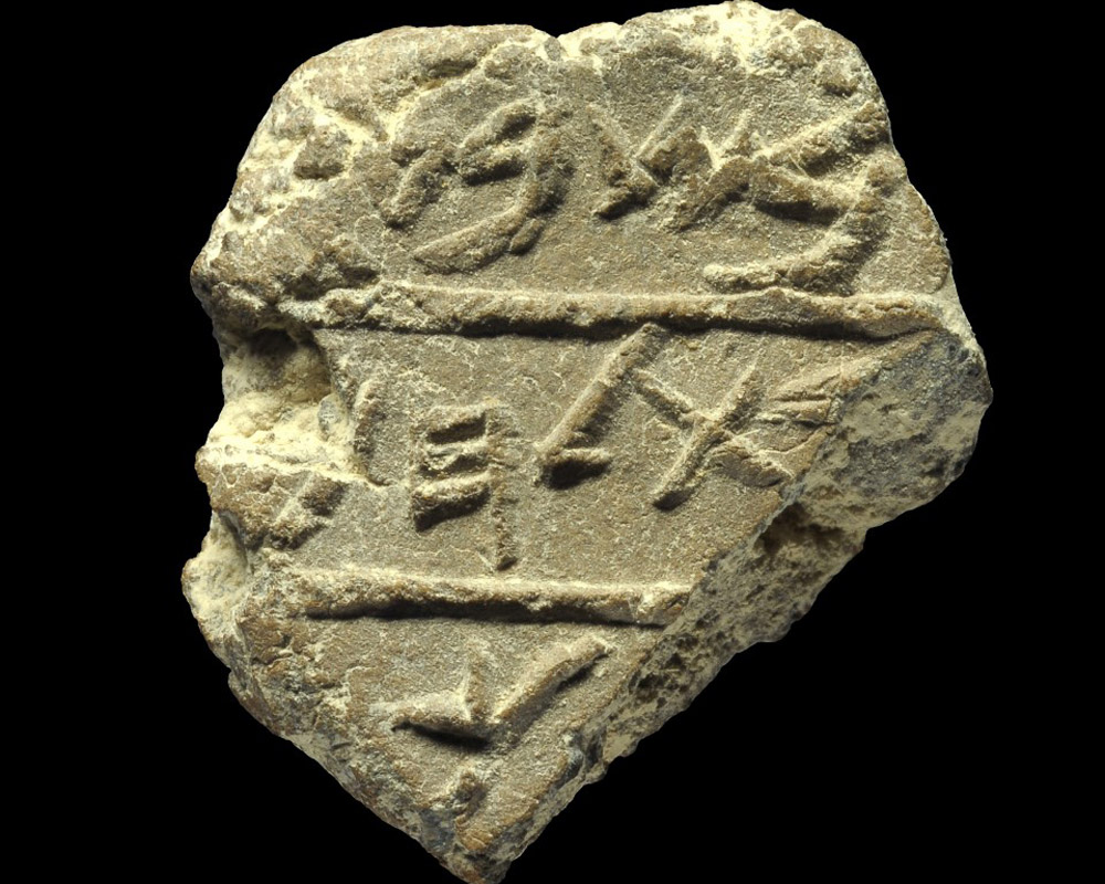 This shard includes the first archaeological evidence that Bethlehem existed at the time of the First Temple in Jerusalem.