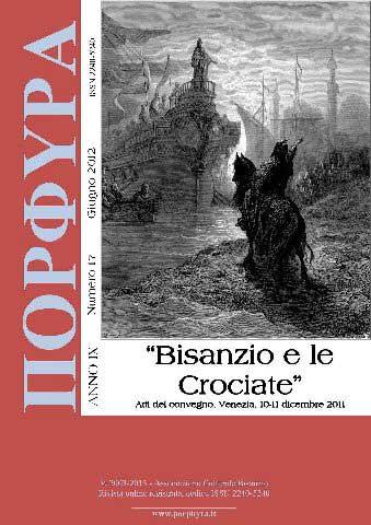 Porphyra, issue 17.