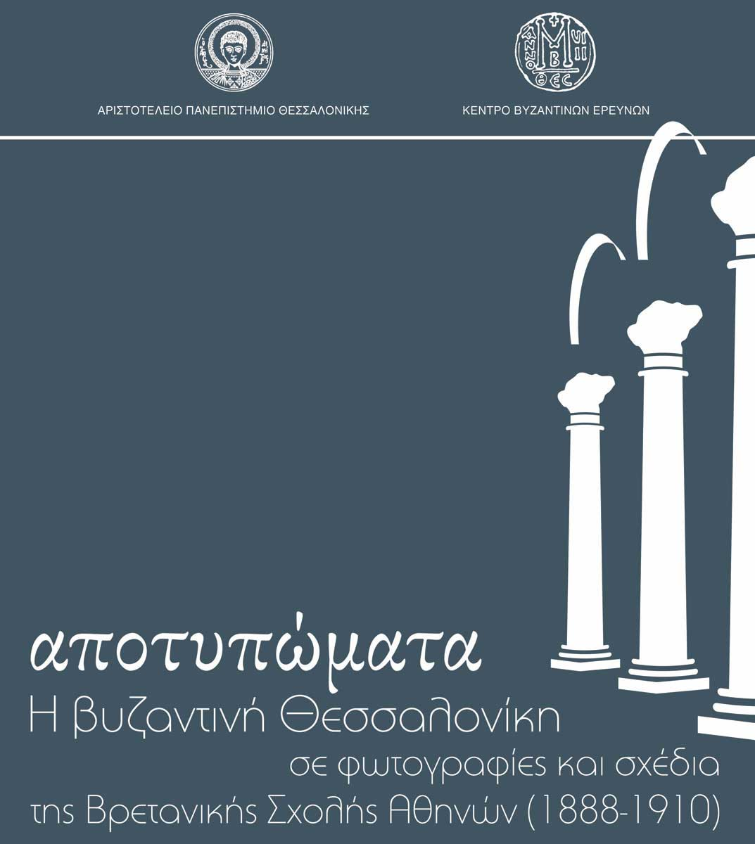 The exhibition's poster.