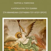 "G. Tsimpoukis, ""The Revelation of John in the monumental painting of Mount Athos"""