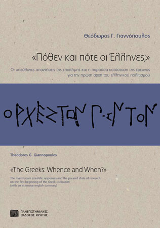 "T.G. Giannopoulos, ""The Greeks: Whence and When?"""