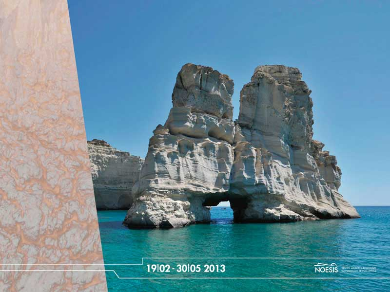 The birth of the geological treasures of the Aegean Archipelago is the subject of this exhibit.