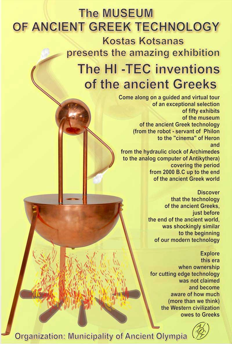 The hi-tec inventions of ancient Greeks - Archaeology Wiki