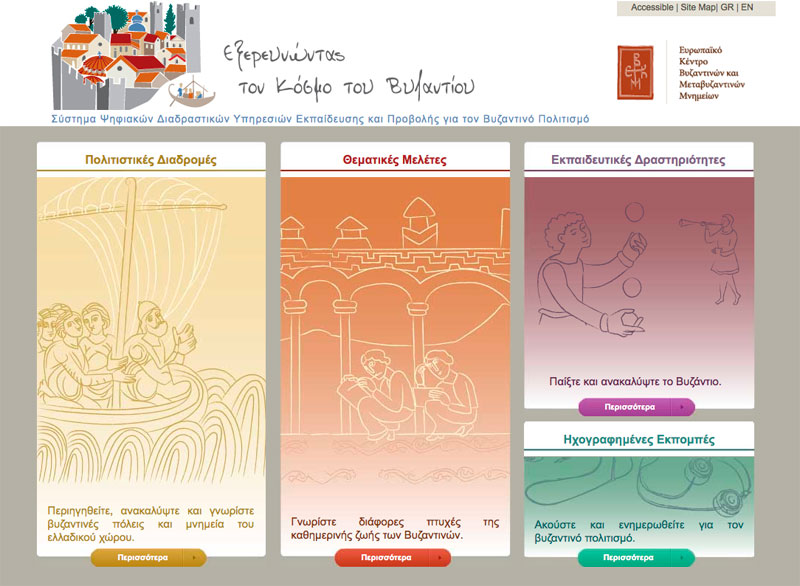 "The European Centre's for Byzantine and Post-Byzantine Monuments access-free platform ""Exploring the Βyzantine world""."