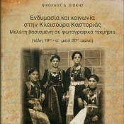 N.D. Siokis, Clothing and society in Kleisoura of Kastoria