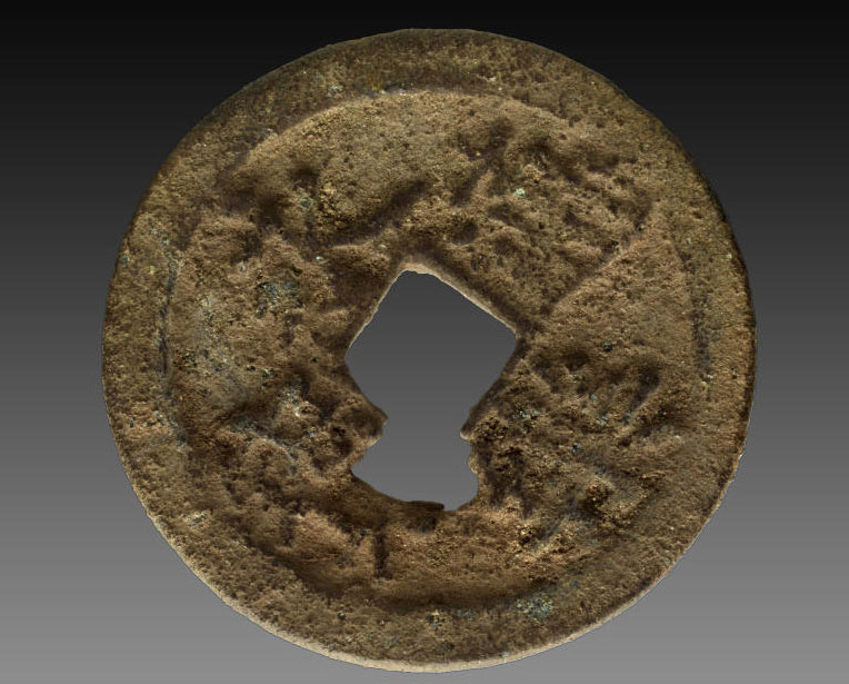 Chinese coin of the
