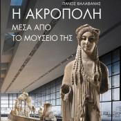 P. Valavanis, The Acropolis