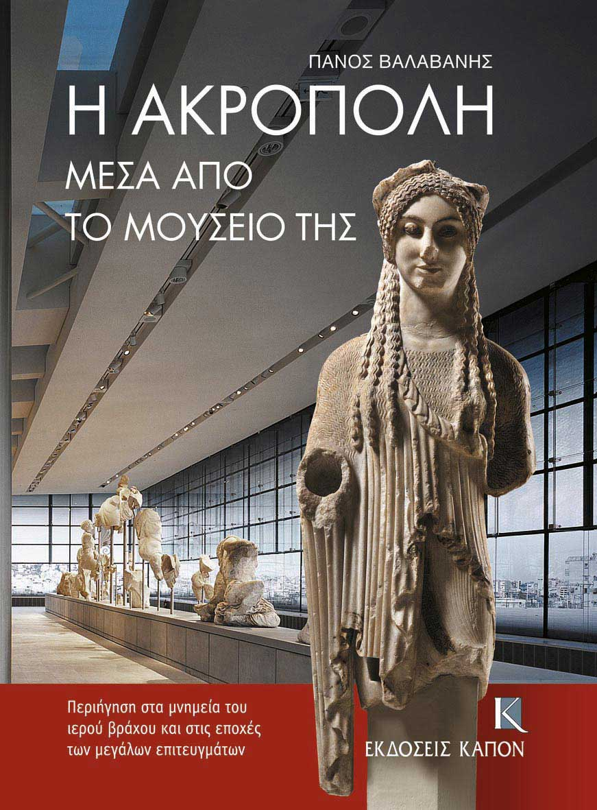 The Greek edition's cover.