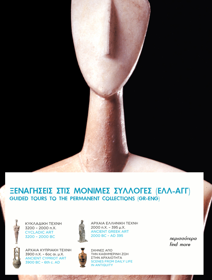 The Museum of Cycladic Art offers its visitors guided tours.