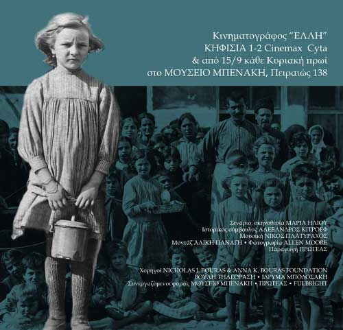 The documentary will be shown on 15/09, 22/09, 29/09, 06/10 and 13/10/2013 at the main building of the Benaki Museum.