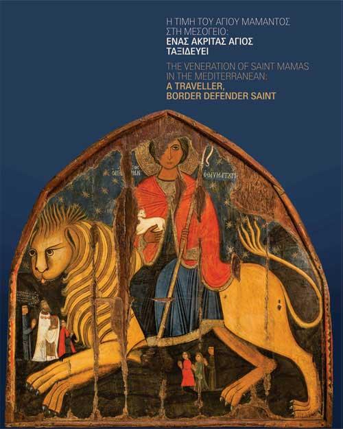Saint Mamas, c. 1500. Archbishop Makarios III Foundation, Byzantine Museum and Gallery, originally in the church of Panaghia Chryssaliniotissa, Nicosia, Cyprus. (Invitation to the exhibition).