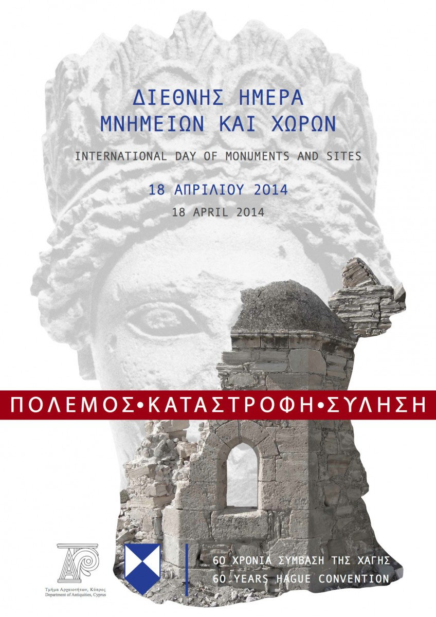 International Day of Monuments and Sites. Poster.