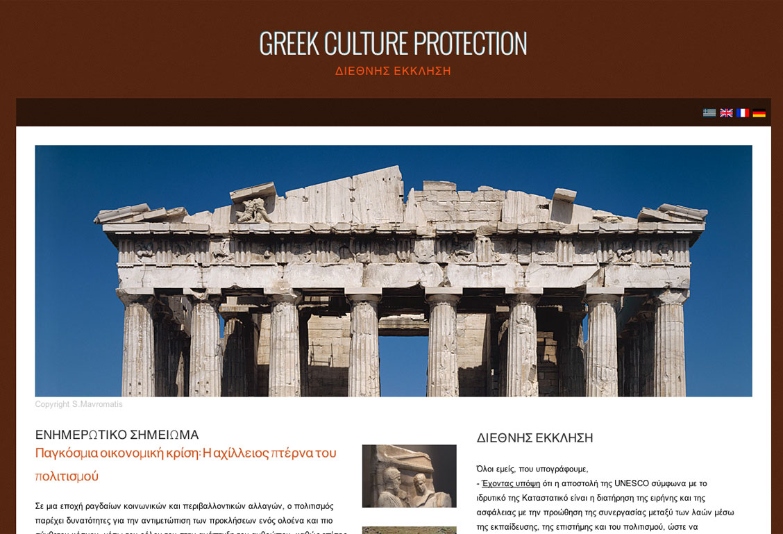 International appeal to UNESCO for the protection of Greek culture.