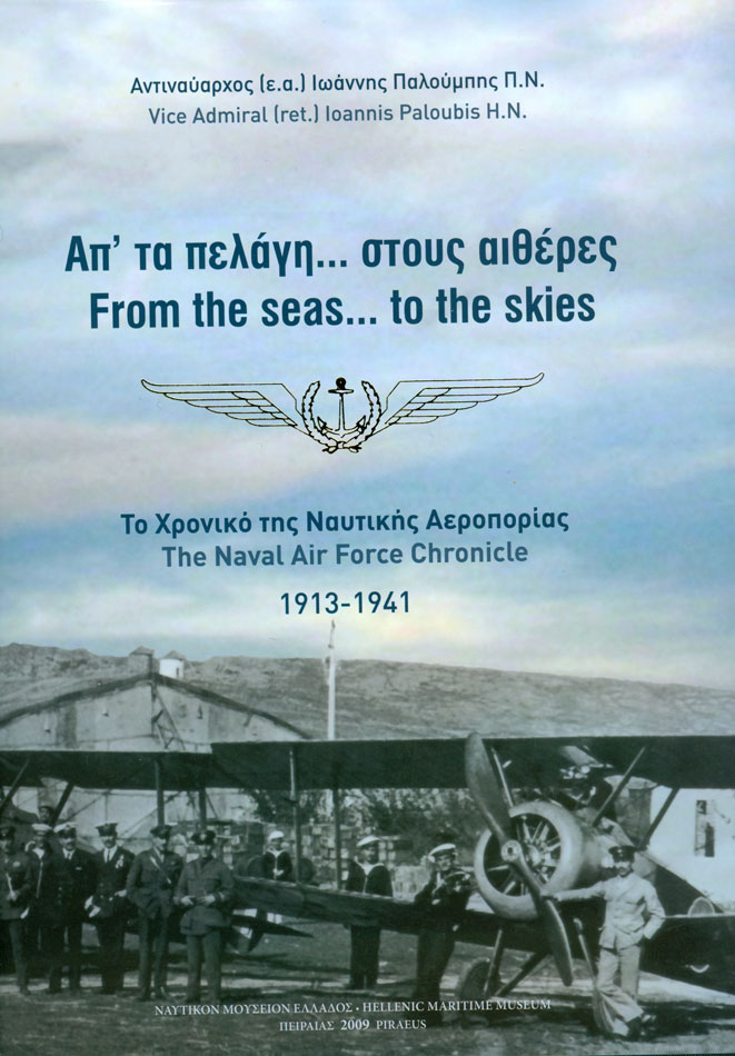 "Fig. 28. ""From the Seas to the Sky. The Naval Air Force Chronicle"" by John Paloubis, Vice Admiral (ret) H.N. (awarded by the Academy of Athens)."