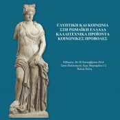 Sculpture and Society in Roman Greece