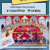 Different perspectives on Ancient Greek and Byzantine Cuisine (Part 3)