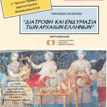 Different perspectives on Ancient Greek and Byzantine Cuisine (Part IV)