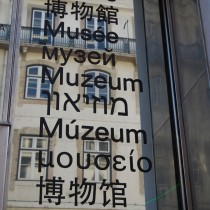 Museums and Museology in modern society. New challenges and new relationships