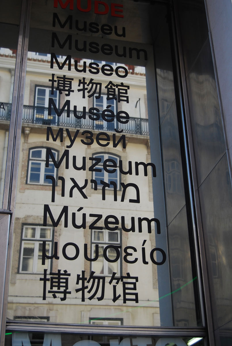 Fig. 1. The Museum: a worldwide institution. A multilingual welcome at ΜUDE (Museo do Design e da Moda), Lisbon (photographic archive, M. Mouliou).