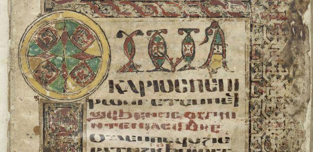 Coptic Psalter, 11th-12th c. © Ägyptisches Museum und Papyrussammlung. Staatliche Museen zu Berlin