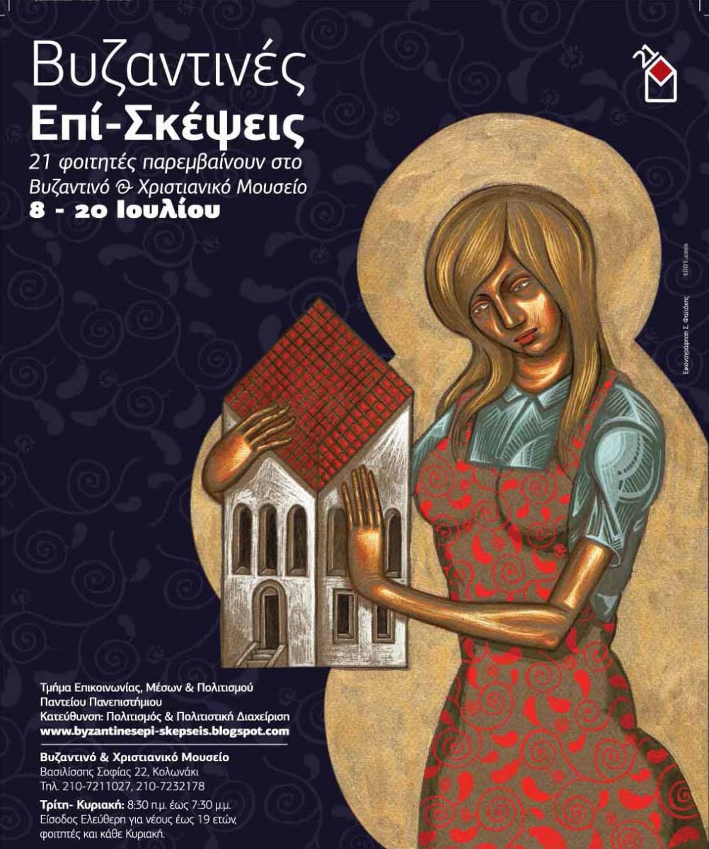 Fig. 1. Poster of the exhibition «Βυζαντινές επί-σκέψεις. 21 φοιτητές παρεμβαίνουν στο Βυζαντινό Μουσείο» (Byzantine Visits. 21 students intervene in the Byzantine Museum). Designed for free by the artist Stelios Faitakis.