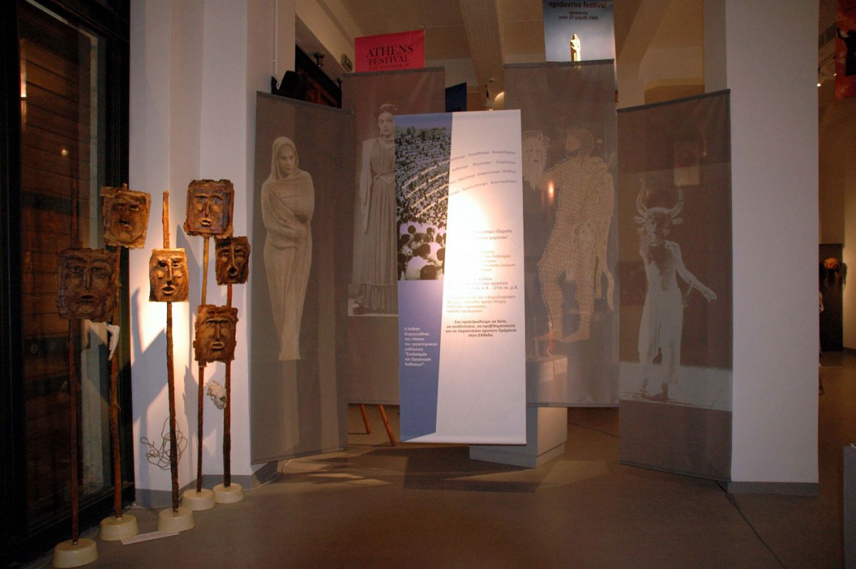 Fig. 4. View of the entrance to the exhibition «Στη σκηνή σε καλώ» ( I invite you to the stage).