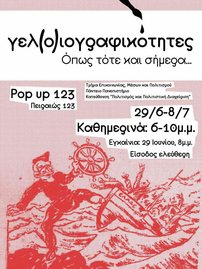 Fig. 5. Poster of the exhibition «Γελ(ο)ιογραφικότητες. Όπως τότε και σήμερα» (Cartoons. Then as now).