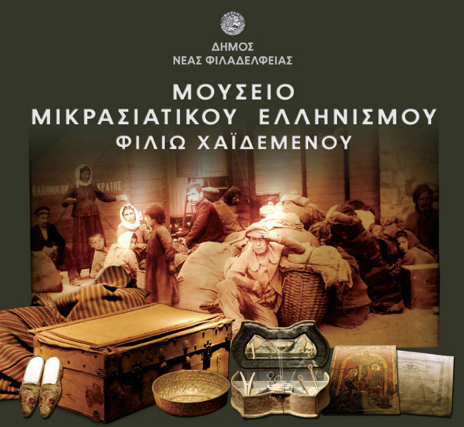 "Fig. 3. Permanent exhibition's pamphlet cover from the Museum of Asia Minor Hellenism ""Filio Chaidemenou"". ©Municipality of Chalkidona-New Philadelphia."